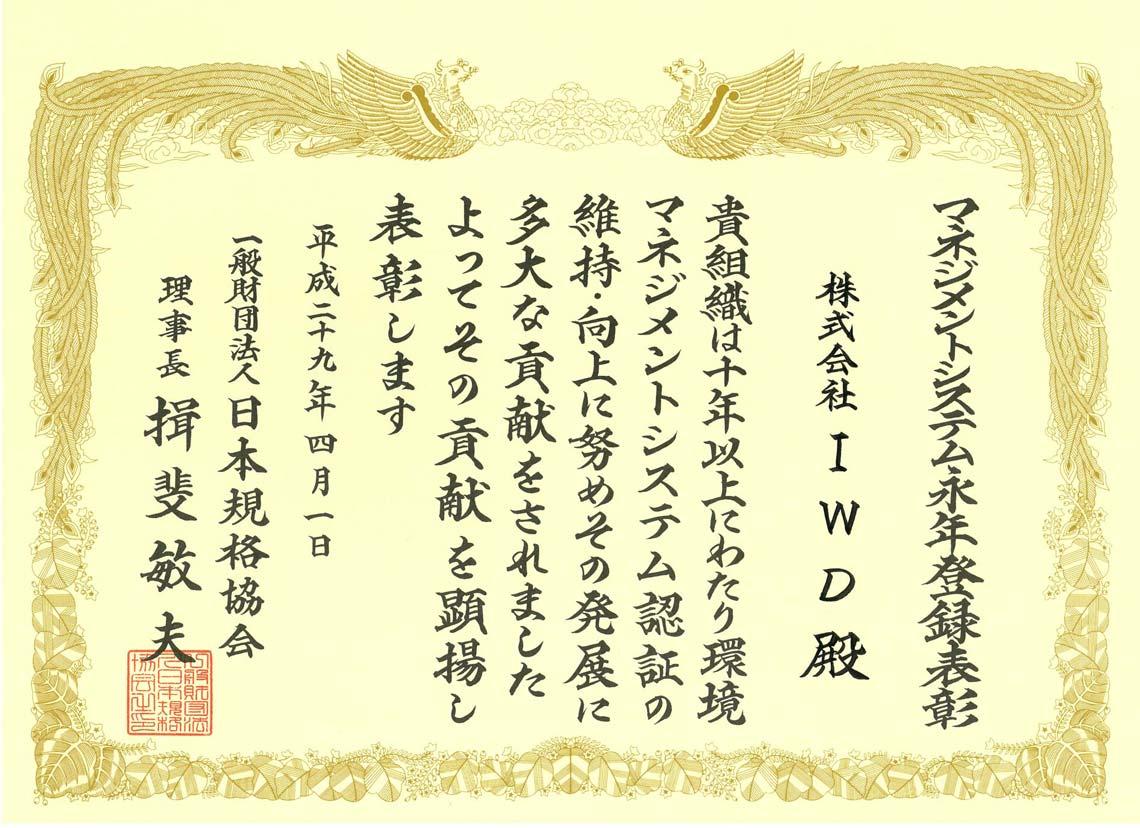 ISO表彰状