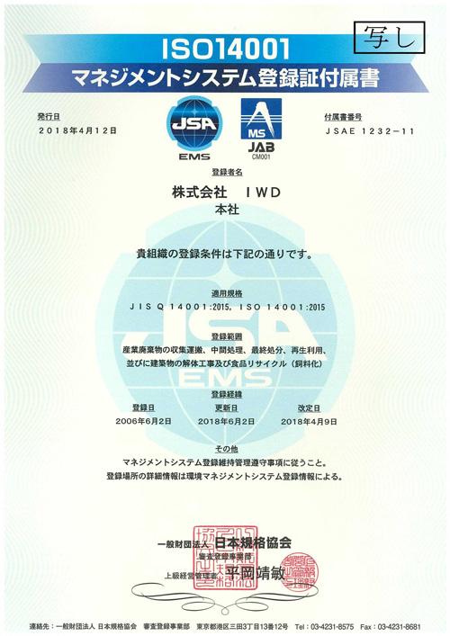 ISO14001登録証&付属書(~210601)写し1_2