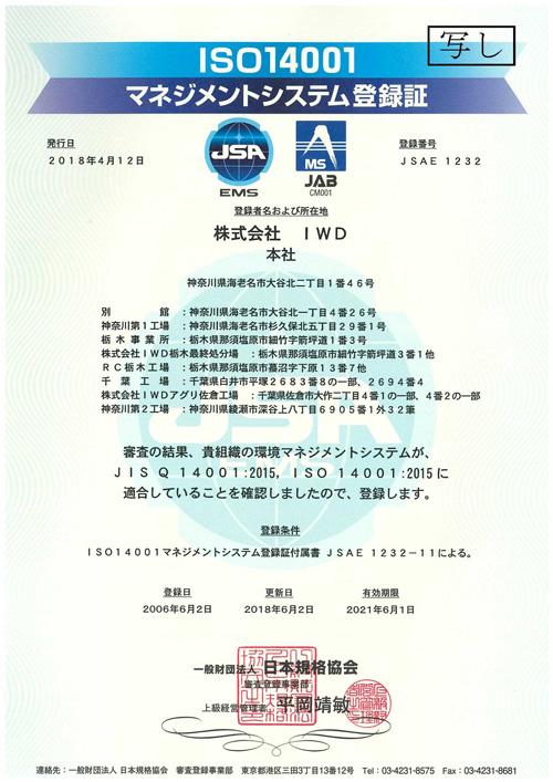 ISO14001登録証&付属書(~210601)写し1_1